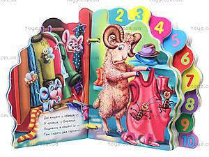 Детская книжка «Счет», А3970УМ314007У, купить