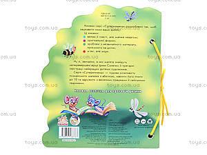 Детская книжка «Счет», А3970УМ314007У, фото