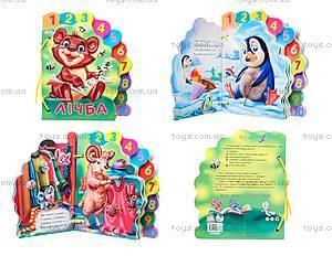 Детская книжка «Счет», А3970УМ314007У