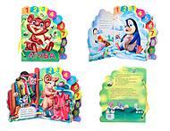 Детская книжка «Счет», А3970УМ314007У, отзывы