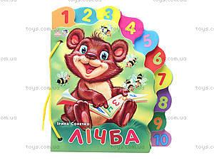 Детская книжка «Счет», А3970УМ314007У, цена