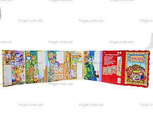 Книга-раскладушка для детей «Теремок», А7389У, купить