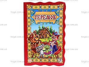 Книга-раскладушка для детей «Теремок», А7389У