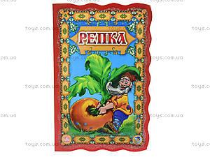 Детская книга-раскладушка «Репка», А7390Р