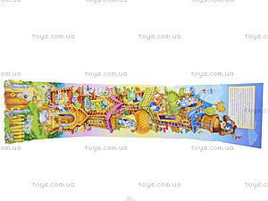 Детская книга-раскладушка «Теремок», А7389Р, купить