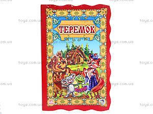 Детская книга-раскладушка «Теремок», А7389Р