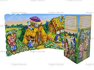 Детская книга-раскладушка «Три поросёнка», А7391Р, фото