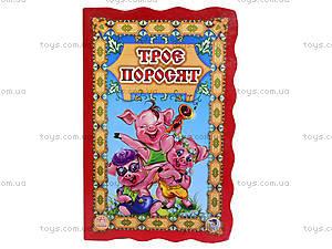 Детская книга-раскладушка «Три поросёнка», А7391Р