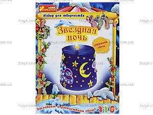 Свечка своими руками «Звездная ночь», 9007-03, цена