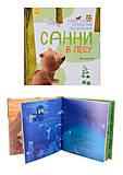 Наталия Чуб «Санни в лесу», S848001Р, купить