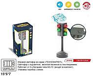 Светофор ''Техномаркет'' с дорожными знаками на батарейках, ZYF-0055, отзывы