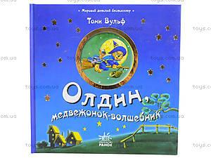 Детская книга «Олдин, медвежонок-волшебник», Я18270Р, отзывы