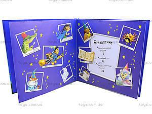 Детская книга «Олдин, медвежонок-волшебник», Я18270Р, цена