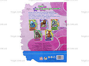 Книга для детей «Во дворе», М213011У, купить