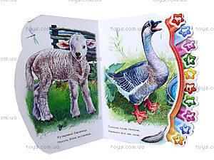 Книга для детей «Во дворе», М213011У, фото