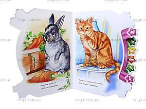 Книга для детей «В доме», М213007У, фото