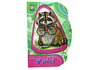 Книга для детей «В лесу», М213009У, купить