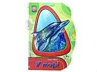 Детская книга «В море», М213001У, фото