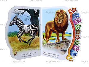 Книга «В Африке», М213005У, фото