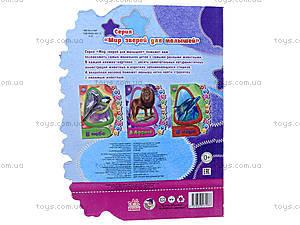 Детская книга «В Африке», М213006Р, купить