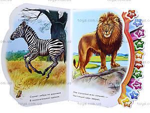 Детская книга «В Африке», М213006Р, фото