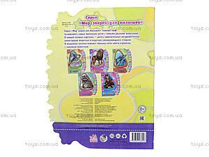 Детская книга «В доме», М213008Р, купить