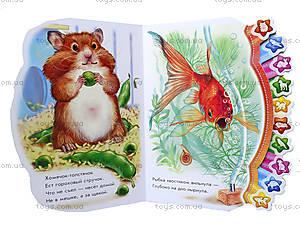 Детская книга «В доме», М213008Р, фото
