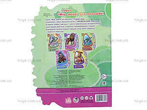Книга «Мир зверюшек для малышей. В лесу», М213010Р, купить