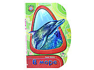 Книга для детей «В море», М213002Р, фото