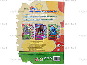 Книга для детей «В небе», М213004Р, купить