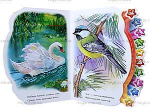 Книга для детей «В небе», М213004Р, фото