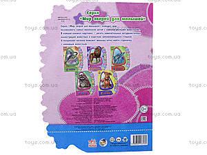 Книга для детей «Во даоре», М213012Р, купить