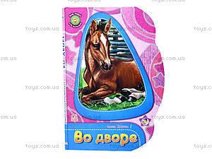 Книга для детей «Во даоре», М213012Р