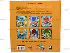 Книга для детей «20000 льет под водой» Мировая классика, Я257002У, купить