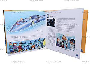 Книга для детей «20000 льет под водой» Мировая классика, Я257002У, фото