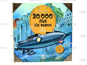 Книга для детей «20000 льет под водой» Мировая классика, Я257002У
