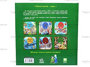 Книга для детей «Легенда о Робине Гуде» Мировая классика, Я257010У, купить