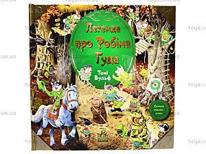 Книга для детей «Легенда о Робине Гуде» Мировая классика, Я257010У