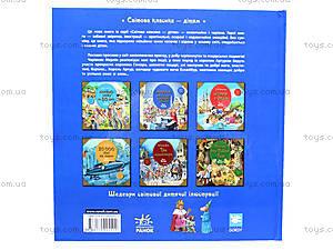 Книга для детей «Мерлин и рыцари Круглого Стола», Я257006У, купить