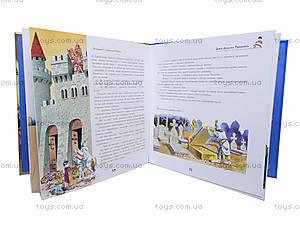 Книга для детей «Мерлин и рыцари Круглого Стола», Я257006У, фото