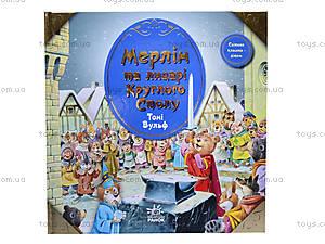 Книга для детей «Мерлин и рыцари Круглого Стола», Я257006У