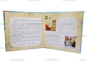 Книга для детей «Вокруг света за 80 дней». Мировая классика, Я257004У, фото