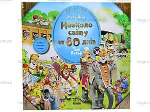 Книга для детей «Вокруг света за 80 дней». Мировая классика, Я257004У