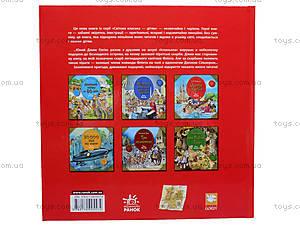 Книга для детей «Остров сокровищ». Мировая классика, Я257008У, купить