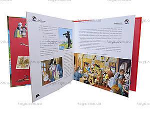 Книга для детей «Остров сокровищ». Мировая классика, Я257008У, фото