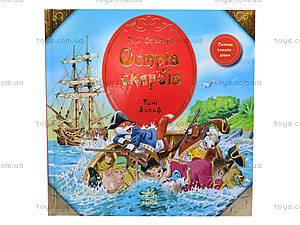 Книга для детей «Остров сокровищ». Мировая классика, Я257008У
