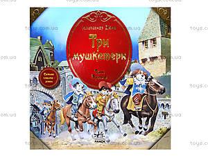 Книга для детей «Три мушкетера». Мировая классика, Я257012У