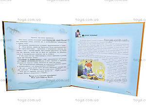 Книга «20 000 лье под водой».Мировая классика, Я257001Р, фото