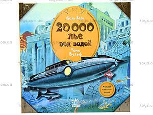 Книга «20 000 лье под водой».Мировая классика, Я257001Р