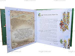Книга «Легенда и Робине Гуде». Мировая классика, Я257009Р, фото